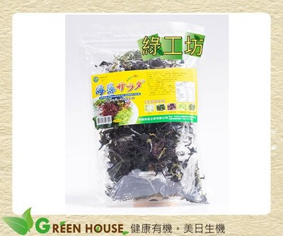 [綠工坊]   海藻沙拉  80公克/包 混和  寒天、海帶芽、鳳尾藻、海帶芽莖絲、羊栖菜、昆布絲。  綠源寶