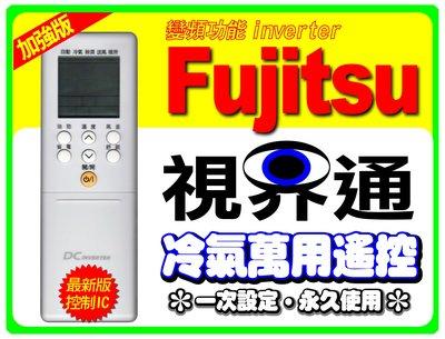 【視界通】冷氣專用型遙控器_加強版08_適用Fujitsu《富士通》變頻_AR-JE10、AR-JE15、AR-PV3 新北市