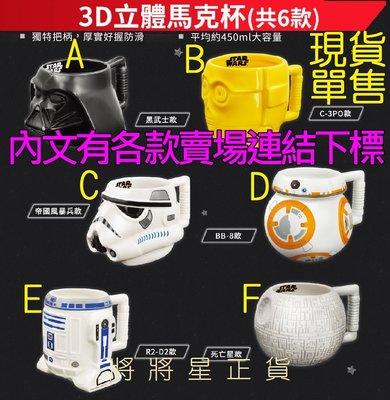現貨單售~7-11 星際大戰經典傳奇 3D立體馬克杯 黑武士 帝國風暴兵 限量