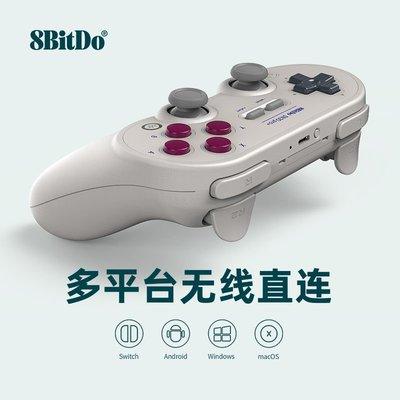 8BitDo八位堂SN30 Pro+無線藍牙游戲手柄WPC電腦steam任天堂NS Sw