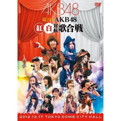 第2回 AKB48 紅白對抗歌合戰 (日版 DVD 二枚組) 全新  NMB48 SKE48 柏木有紀 渡邊麻友