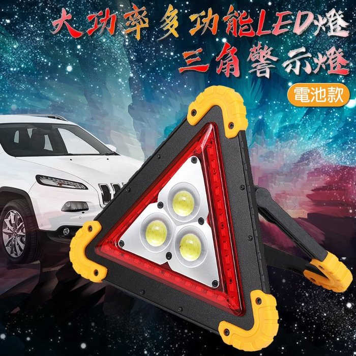 【A款】專業款 大功率多用途LED三角警示燈-電池款(1入) LED燈 防撞燈 安全警示燈 工作燈 露營 探照 夜衝神器