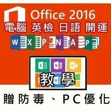 Office 2016影音教學-Word、Excel、PowerPoint,求職考試、台大、清大、交大、政大、銘傳、義大、逢甲大學, 六福村、陶板屋、王品、西堤