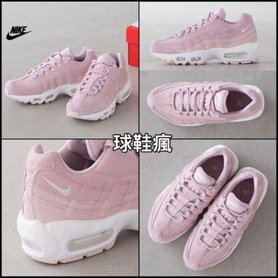 球鞋瘋 NIKE WMNS AIR MAX 95 粉紅 麂皮 氣墊 慢跑鞋 807443-503