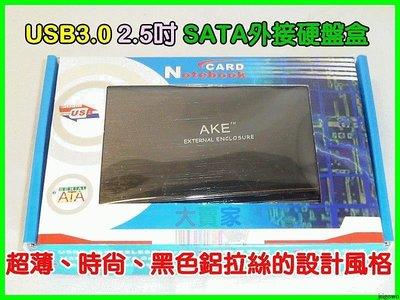 【優良賣家】PC04-2 WBTUO USB 3.0 2.5 吋硬碟 外接盒 支援3TB SATA硬碟 全鋁合金拉絲氧化材質 絕對高品質 大廠晶...
