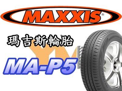 非常便宜輪胎館 MAXXIS MA-P5 瑪吉斯 205 65 15 完工價1X00 全新上市 全系列歡迎來電驚喜價