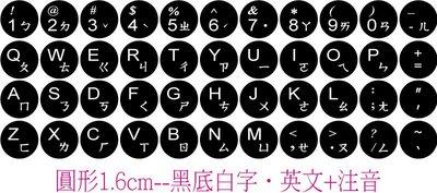 ◎訂製鍵盤貼紙~優質品,不反光筆記型鍵盤.英文+注音.尺寸:圓形1.6cm-黑底白字