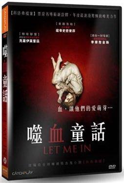 [DVD] - 噬血童話 Let Me In 雙碟版 ( 台灣正版 ) - 預計11/30發行