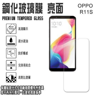 日本旭硝子玻璃 0.3mm 6.01吋 OPPO R11S 歐珀 鋼化玻璃手機螢幕保護貼/強化玻璃 螢幕貼 玻璃貼