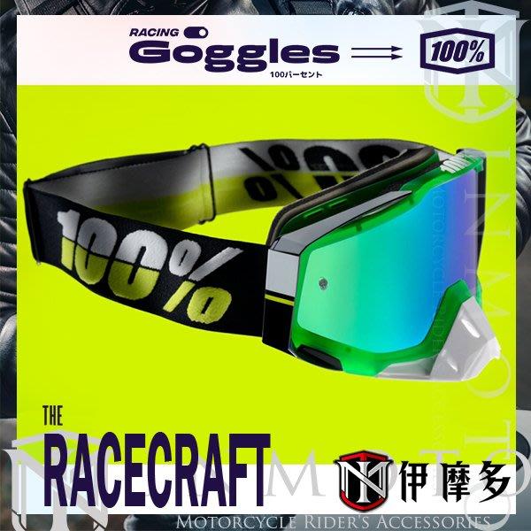 伊摩多※美國 100% RACECRAFT SIMBAD (電綠片)綠黑框黑帶 鼻罩可拆 護目鏡 防霧鏡片 越野 下坡車