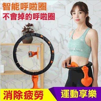 免運費 不會掉的智能呼啦圈 健身減肥呼啦圈 收腹燃脂磁石瘦腰神器 可拆卸呼啦圈