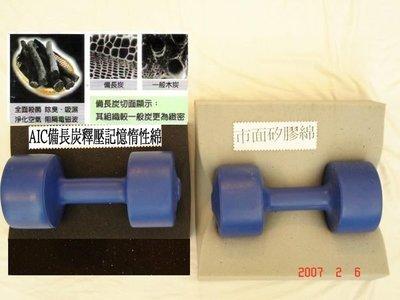 ╮AIC記憶床╭【全國唯一有認證過的記憶床墊密度65日本備長炭釋壓記憶綿專櫃級最低價】雙人5x6.2呎x7cm