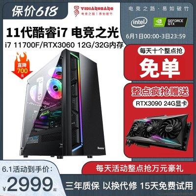 顯卡11代酷睿i7 11700F/RTX2070/RTX3060 12G高配直播吃雞游戲水冷DIY組裝機i7 10700臺式組裝電腦主機全套i9整機