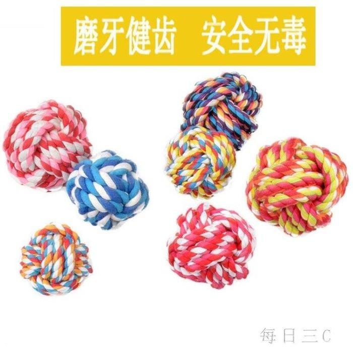 中大尺碼 泰迪貴賓金毛大型犬耐咬純棉編織球寵物狗玩具 zq228