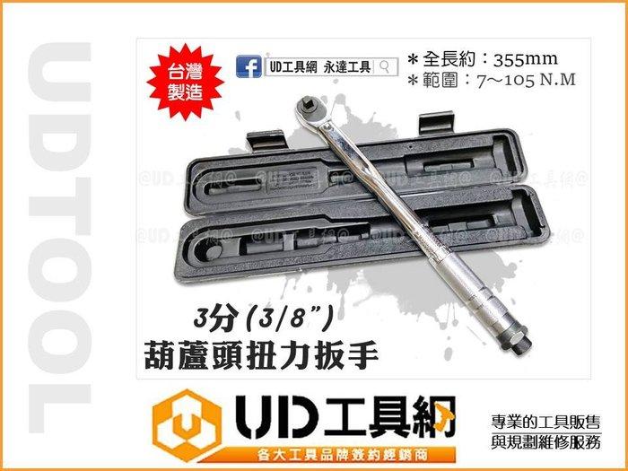 @UD工具網@台灣製 3分(3/8) 葫蘆頭 三分扭力扳手 扭力板手 葫蘆扳手 7~105 N.M 適用捷安特 美利達