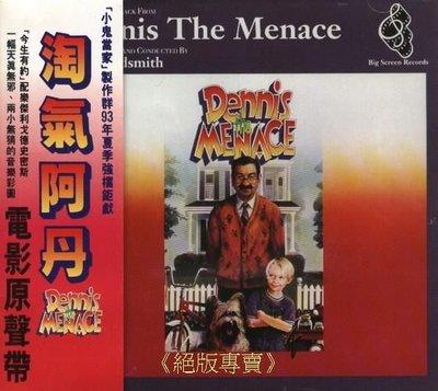 《絕版專賣》淘氣阿丹 / Dennis The Menace 電影原聲帶 (側標完整.無IFPI)