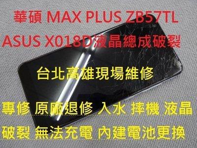 台北高雄現場維修 ASUS Zenfone3 Ultra ZU680KL 液晶總成 電池更換 無法充電  主機板維修