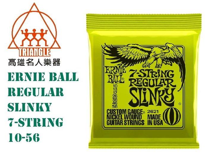 【名人樂器】Ernie Ball REGULAR 七弦鎳纏繞弦 電吉他弦 吉他弦 (10-56) P02621
