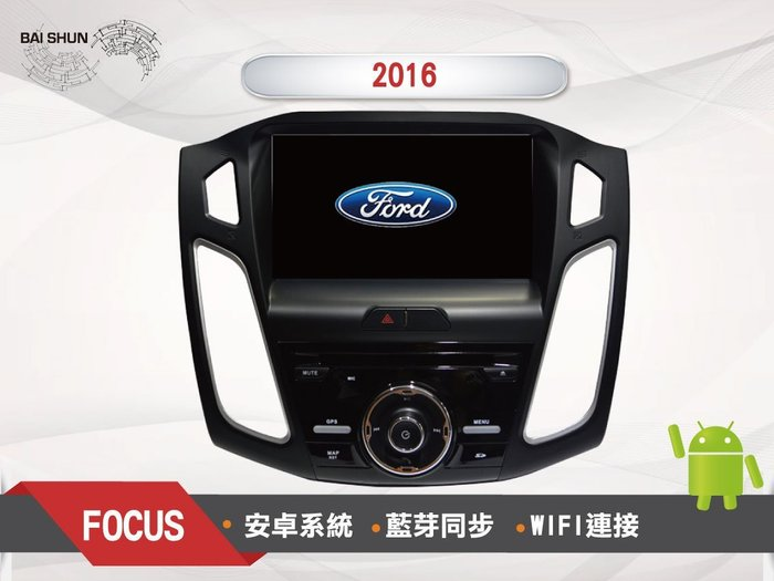 FORD - FOCUS百順汽車多媒體系列音響 DVD安卓主機 汽車音響 專車專用 安卓系統