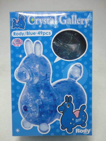 傑仲 (有發票) 3D RODY 跳跳馬 小馬 立體透明水晶拼圖  正版原裝公司貨 藍5642