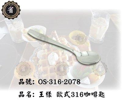 ~省錢王~ 王樣 歐式 咖啡匙 OS-316-2078 316不鏽鋼 不銹鋼餐具 餐匙 餐具 湯匙 廚房 咖啡