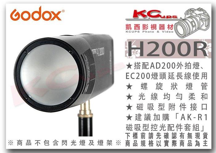 凱西影視器材【 Godox 神牛 H200R 磁吸型 圓形燈頭 AD200 專用 公司貨 】機頂閃 外拍燈 柔光燈頭