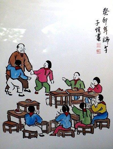 【 金王記拍寶網 】S374. 中國近代美術教育家 豐子愷 款 手繪書畫原作含框一幅 畫名:端午  罕見稀少~