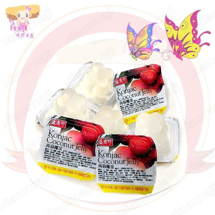 ☆小麻吉家家愛☆盛香珍蒟蒻椰果果凍荔枝口味(純素)一包特價49元 F001004