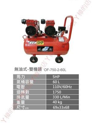 =SS-ㄚ樟的店= (附發票)風霸牌 5HP 60L 四缸 雙機頭 110V(專業用) 無油式 靜音空壓機 打氣機