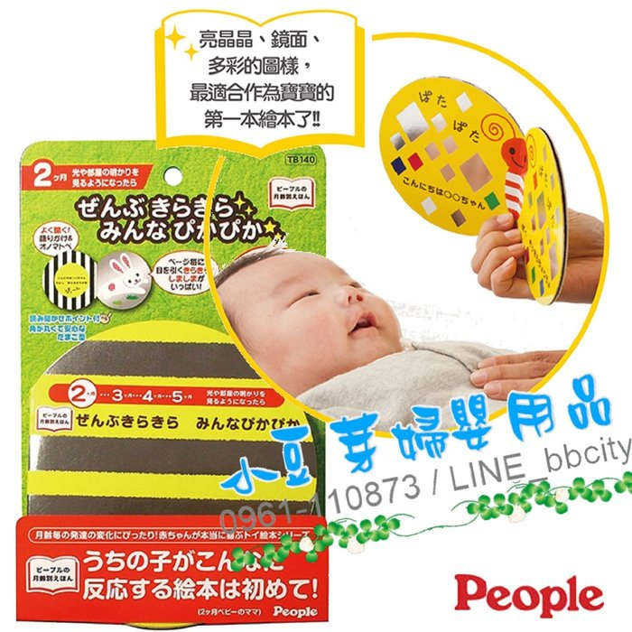 People 眼力訓練玩具繪本-光亮與對比色_布書系列 §小豆芽§ 日本People 眼力訓練玩具繪本-光亮與對比色