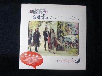 (全新未拆-A-) 韓劇《瑪莉外宿中 電視原聲帶 PART 1》韓版CD / 張根碩、文根英  瑪麗外宿中