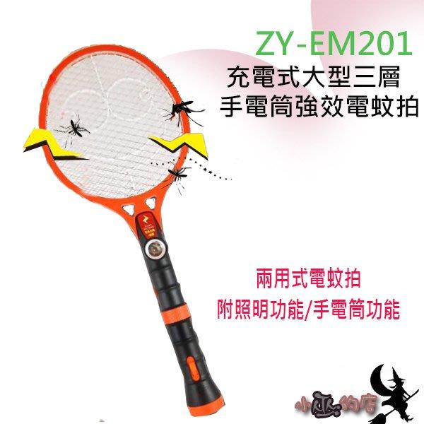 「小巫的店」*( ZY-EM201) 充電兩用式電蚊拍 附手電筒照明 捕蚊燈 LED燈  贈品下標區 可大量採購↘199