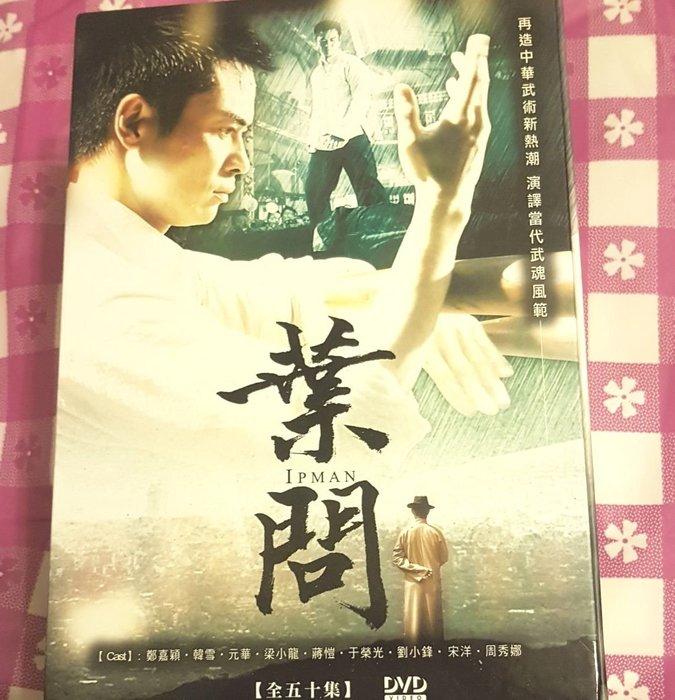 葉問~DVD