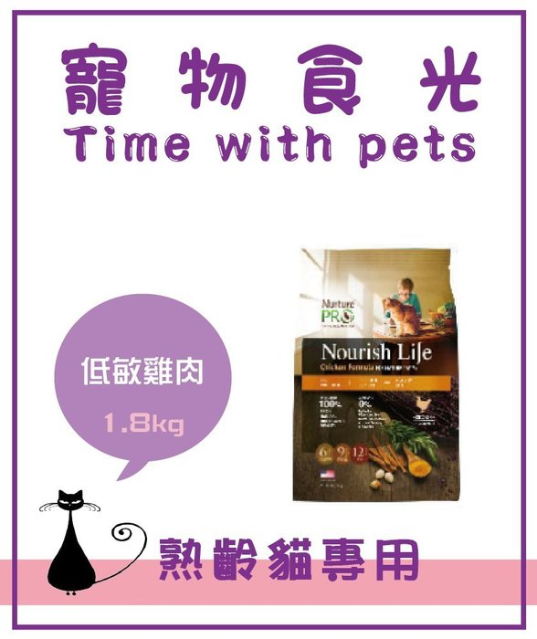 ☺︎寵物食光Time with pets☺︎ NurturePRO 天然密碼 低敏雞肉體態控制熟齡貓專用 1.8KG