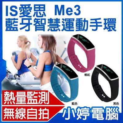 【小婷電腦*運動手錶】 全新 IS愛思 Me3藍牙智慧運動手環 記錄熱量/卡路里 記錄每日運動步伐  來電震動提醒