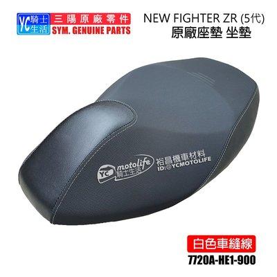 YC騎士生活_SYM三陽原廠 坐墊 座墊 NEW FIGHTER ZR 戰將 悍將 Fighter5代 FT5 原廠座墊
