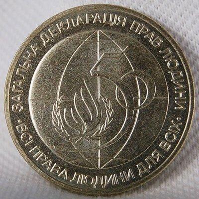 中亞烏克蘭 (UKRAINE) 1998年 2 HRYVNI 聯合國50週年 紀念鎳幣 發行量:100,000枚 【A3164】