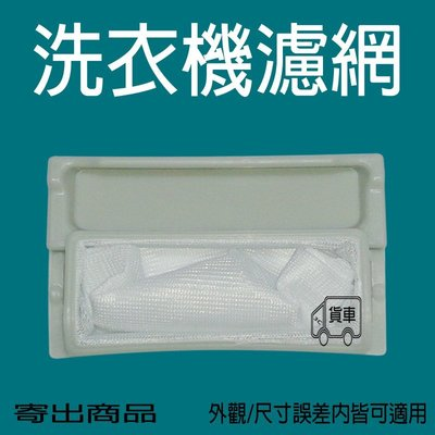 國際 洗衣機 過濾網 濾網 NA-F95A1TT NA-F95Z1TT NS-95S NS-95UX