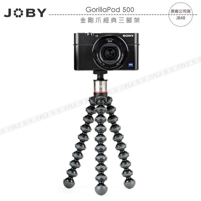 《飛翔無線3C》JOBY GorillaPod 500 金剛爪經典三腳架〔公司貨〕JB48 相機迷你座 手持自拍桿