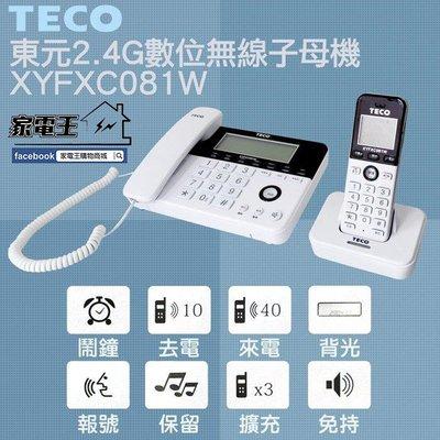 〔家電王〕TECO東元 2.4GHz數位無線子母電話 三方通話 報號 呼叫 XYFXC081W親子機 無線電話 市內電話
