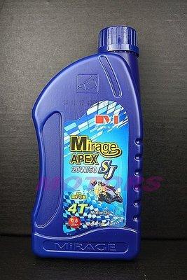 MOTORS-中油 Mirage 美耐吉20W/50.4T機油.適用陶汽缸.容量800cc.12瓶免運費,只能寄貨運