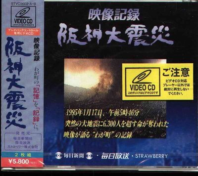 K - THE Great Hanshin Earthquake 映像記錄 阪神大震災 - 日版 VCD - NEW