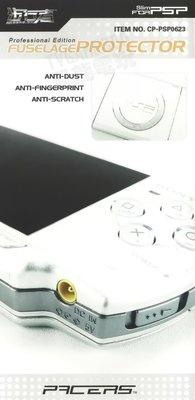 SONY PSP2000 PSP3000 保護貼 機身保護貼 透明機身保護貼【台中恐龍電玩】