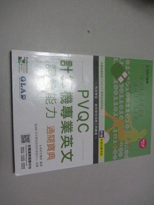 PVQC計算機專業英文詞彙能力通關寶典(無光碟)》ISBN:9864552627│台科大│戴建耘( A1-5櫃)