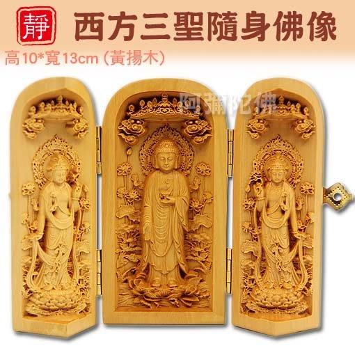 """【靜心堂】黃揚木隨身佛像""""西方三聖*--方便攜帶(打開尺寸:高10*寬13cm)"""