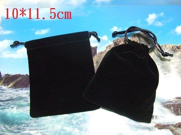 ☆創意小物店☆首飾袋/飾品袋 /絨布袋/禮品包裝袋/束口袋(10*11.5cm黑色)/一個