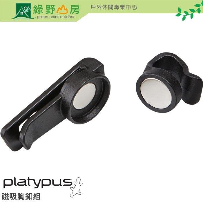 綠野山房》Platypus美國鴨嘴獸 磁吸胸釦組Magnetic Drink Tube Clip吸管水袋專用 11010