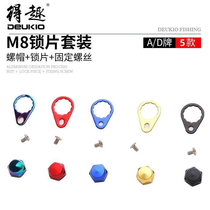 【賣女孩的小火柴】A 得趣DEUKIO改裝配件M8螺帽鎖片套裝適用A/D牌路亞輪鼓輪改裝配件