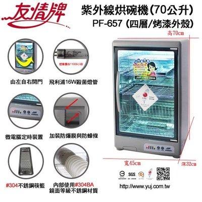 【翔玲小舖2館】70公升 友情牌紫外線烘碗機(微電腦四層) PF-657 附筷架