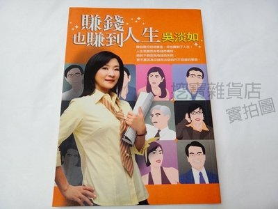 【二手書籍】  賺錢也賺到人生  吳淡如 著 ISBN:9789861750101